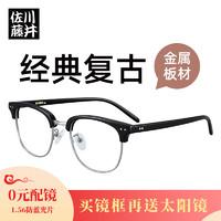 佐川藤井眼鏡框復古光學鏡架近視學生板材半框防藍光眼鏡50145