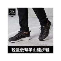 Kailas 凱樂石 戶外運動 男款輕量低幫攀山徒步鞋
