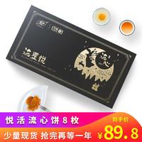 中糧悅活 流星悅 流心奶黃月餅禮盒400g(50g×*8枚)