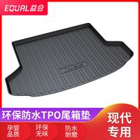 益合  TPO材質 后備箱墊  現代車型