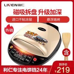 利仁电饼铛LR-D3020S 双盘悬浮上下盘单独加热不粘涂层烤饼机煎烤机烙饼机煎饼锅烧烤盘下盘可拆洗家用 *3件