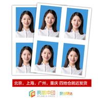 亮丽(SPLENDID)洗照片 证件照 2英寸  冲印(4张/套)
