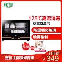康寶XDR30-TVC1 二星級30升立式高溫消毒柜 全自動電腦式消毒小型家用廚房碗筷餐具碗柜