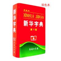 新華字典(雙色本 第11版)