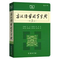 古漢語常用字字典(第5版)(縮印本)