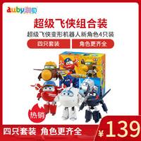 奧迪雙鉆(AULDEY) 超級飛俠變形機器人新角色4只裝 米莉+酷雷+淘淘+金剛