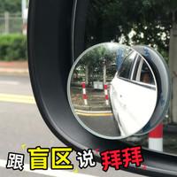 汽車用反光后視鏡小圓鏡360度可調廣角觀后小鏡子盲點輔助倒車鏡