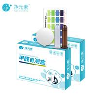 京東PLUS會員 : 凈元素 測甲醛檢測盒(兩盒裝)