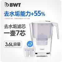 【歐洲進口】BWT凈水壺家用過濾水壺去水垢加強版濾芯倍世凈水器3.6L濾水壺套裝1壺7芯