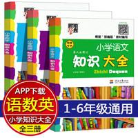 《小學語文知識大全+數學知識大全+英語知識大全》共3冊