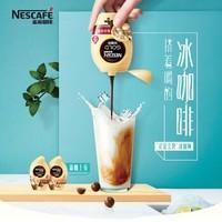 Nestle 雀巢  金牌冰咖師 意式濃縮風味125g *3件
