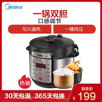 美的(Midea)電壓力鍋 MY-YL50Simple103 3-6人 底盤加熱 預約功能 壓力鍋 微電腦按鍵式 5L