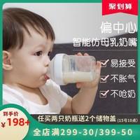 新加坡hegen 新生儿仿母乳宽口径奶瓶PPSU婴儿断奶宝宝耐摔防胀气