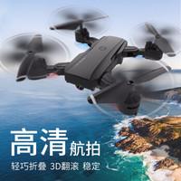 折疊無人機航拍高清專業四軸飛行器 34CM定高懸浮720P高清航拍