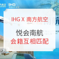 必看活動 : 洲際酒店集團結盟中國南方航空