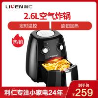 利仁(Liven)空氣炸鍋KZ-J2500 2.6L/升