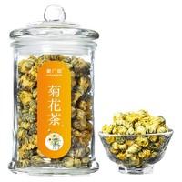 菊花茶 胎菊 3罐裝