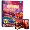 《樂樂趣·揭秘恐龍》3D立體翻翻書
