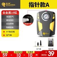 莫甘娜12v車載充氣泵  指針款