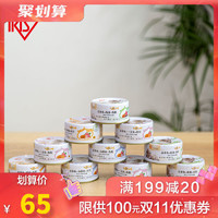 愛麗思IRIS魚籽海參貓罐頭零食貓咪幼貓濕糧貓糧包增肥營養8罐