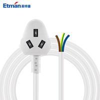 英特曼(Etman)10米10A三芯10M電線插頭帶線 *3件