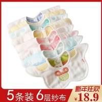 嬰兒口水巾寶寶防吐奶純棉紗布用品圍嘴 5條裝(360度圍嘴)偏男寶