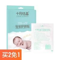 十月結晶 嬰兒肚臍貼新 10片 *2件