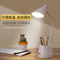 led臺燈護眼書桌充電式床頭筆筒燈