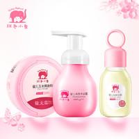 紅色小象 嬰兒洗浴護膚套裝