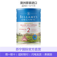 移動端 : 貝拉米 Bellamy's  較大嬰兒配方奶粉 2段 900g/罐