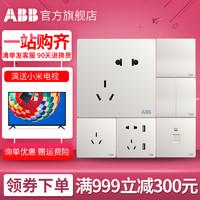ABB軒致白色純平無框五孔