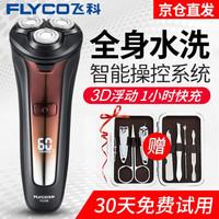 飛科(FLYCO)電動剃須刀全身水洗須刨刮胡刀充電式數顯男士電胡須刀FS308 標配 贈(美甲7件套)