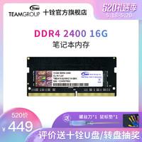 Team/十銓 DDR4 2400 16G 筆記本電腦 16內存條 四代內存條 兼容2133