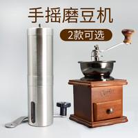 唇享  手動磨豆機  不銹鋼家用咖啡磨粉機研磨機原木手搖磨豆機研磨器