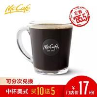 麥咖啡 中杯美式 15次券