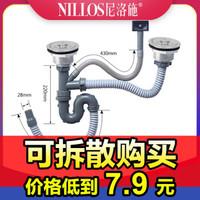 不銹鋼下水管套裝水槽菜盆雙槽雙盆防臭(2個下水器 下水管)