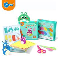 GFUN兒童剪紙 手工DIY幼兒園益智玩具