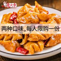四川特產 江油肥腸即食麻辣拉絲豬大腸豬肉熟食鹵味網紅小吃零食