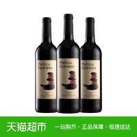 幸運石紅酒西班牙原瓶進口半甜型葡萄酒DO級750ml*3