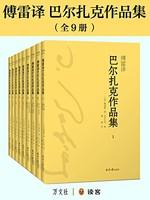 《巴爾扎克作品集》Kindle電子書 傅雷譯