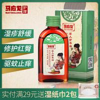 馬應龍紫草油 嬰兒專用護臀膏