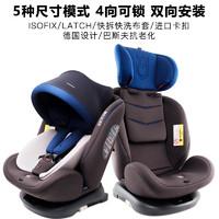 安默凱爾兒童安全座椅360度旋轉汽車用0-4-12歲車載嬰兒寶寶坐椅