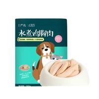 網易嚴選 寵物零食 清煮雞胸肉 5支