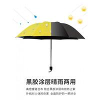 YUBAO 雨寶  三折防曬傘