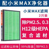 配小米空氣凈化器濾網濾芯 除甲醛霧霾 米家凈化器MAX濾網2片 *2件