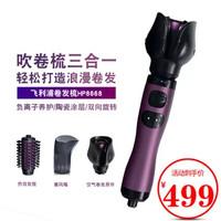 飛利浦造型器HP8668美發卷發棒自動卷發熱風梳負離子造型器不傷發電卷發器大卷燙發器神器(紫色)