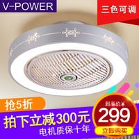 V-POWER 臥室風扇燈吊扇燈   三色可調 送遙控