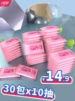 沐陽嬰兒濕巾小包隨身裝10抽30包