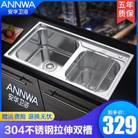 安華(ANNWA)衛浴水槽套餐加厚 廚房304不銹鋼 洗菜盆雙槽 720*390 送不銹鋼瀝水籃