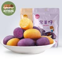 休閑零食小吃特產紫薯干地瓜干番薯